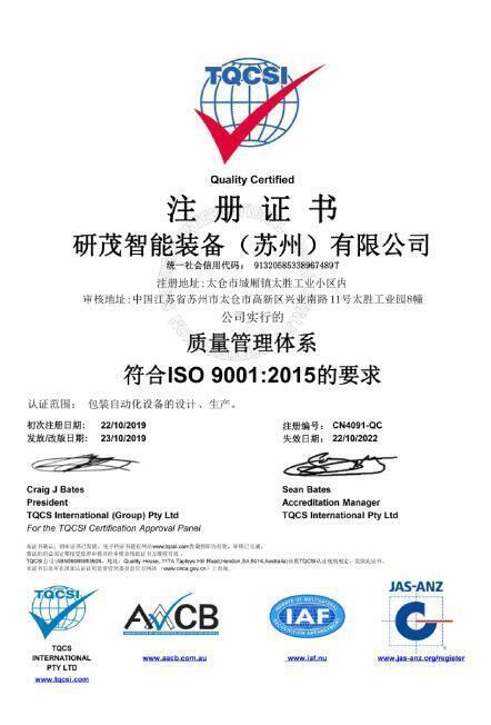 苏州研茂智能通过ISO9001质量管理体系